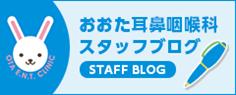 おおた耳鼻咽喉科 スタッフブログ