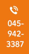 TEL:045-942-3387