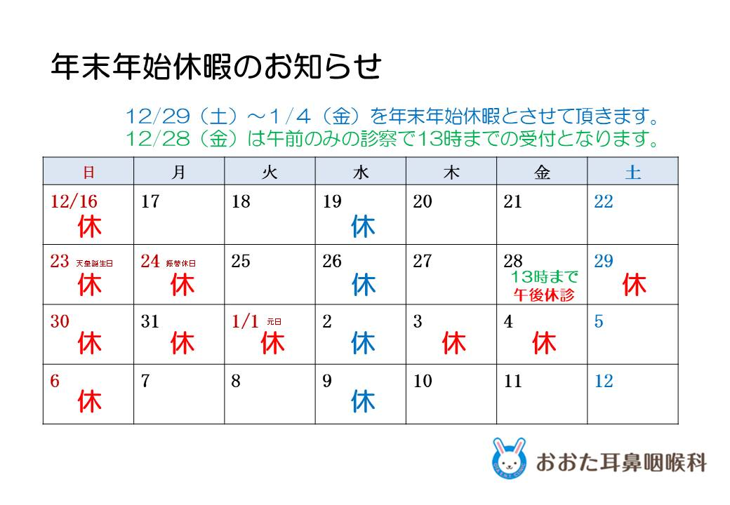 2018年年末年始休診カレンダー